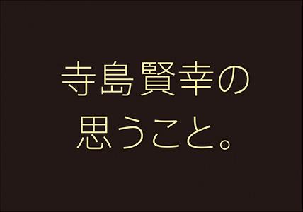 寺島賢幸のおもうこと